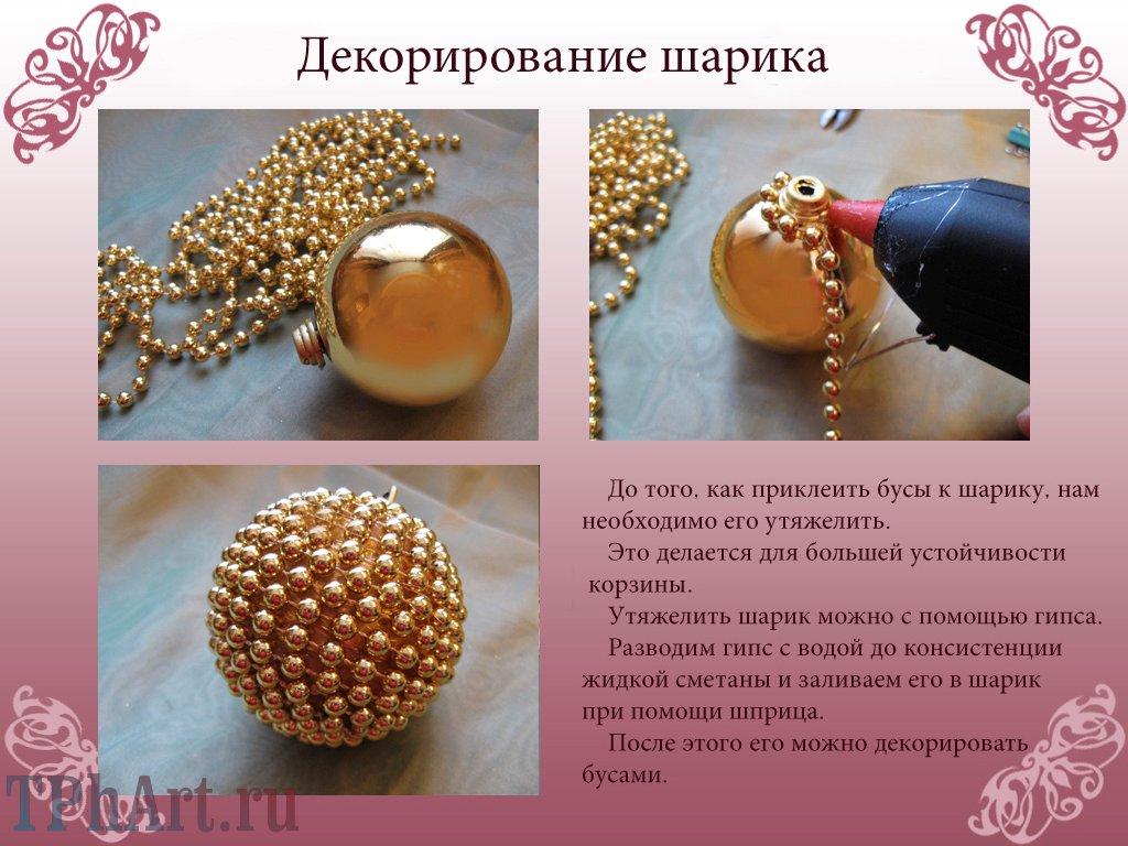 Новогодние елочные шарики своими руками